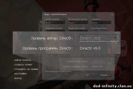 dxlevel
